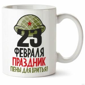 Чашка на 23 февраля