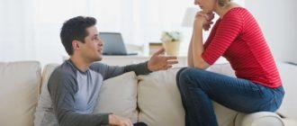 Разговаривать с мужем