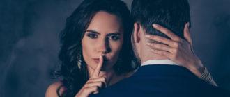 Отношения с женатым мужчиной