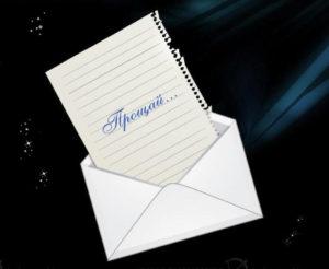Письмо любовнику
