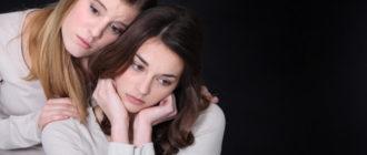 Как поддержать подругу, которая рассталась с парнем