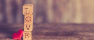 Существует ли любовь