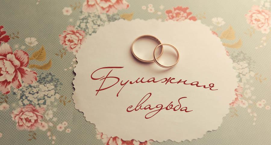 2 года свадьбы
