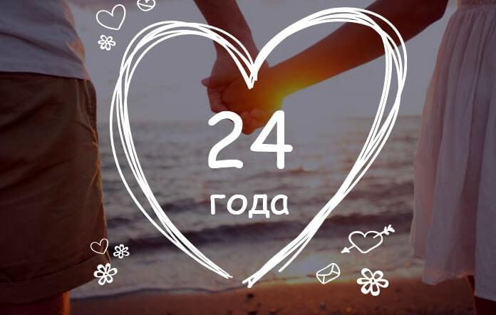 24 года совместной жизни