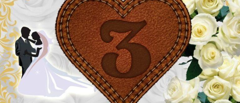 3 года свадьбы