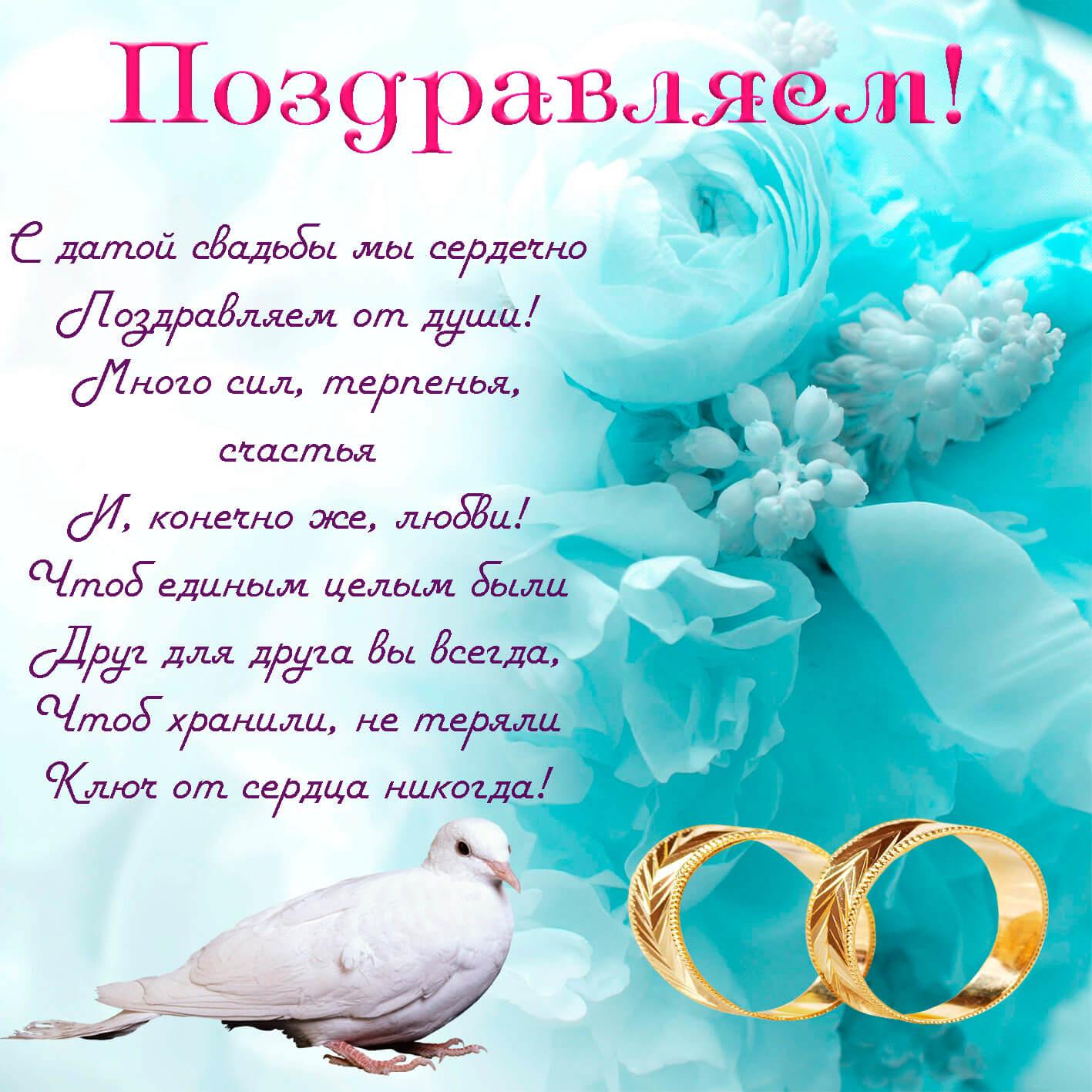 Поздравление с 3 летием свадьбы мужу своими словами до слез
