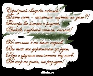 Поздравления на Деревянный юбилей