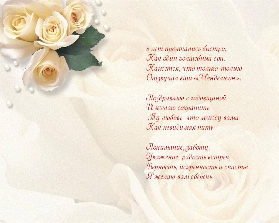 Поздравления на маковую свадьбу