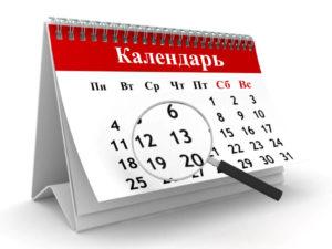 Изучение календаря