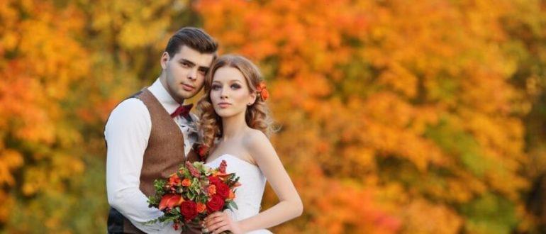 Осенние свадьбы