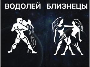 Союз женщины-Водолея и мужчины-Близнецов