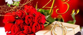 Фланелевая свадьба