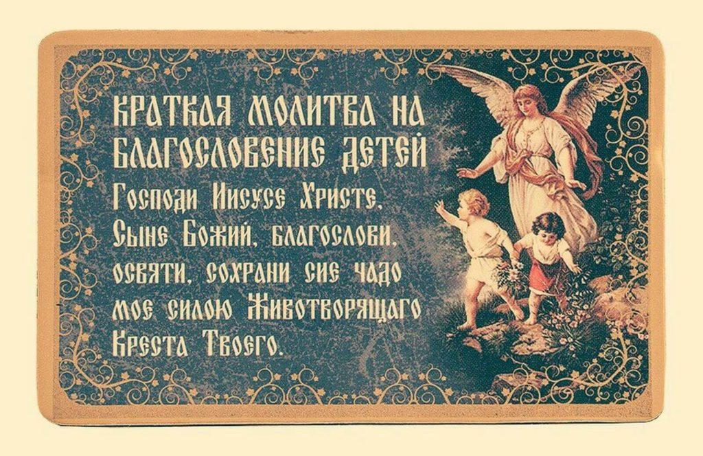 Благословения православных