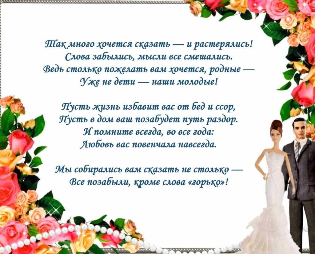 Стихотворение-поздравление с днем свадьбы