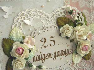 Обряды на серебряную свадьбу