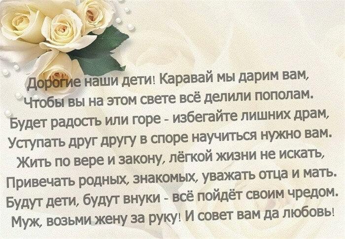 Слова на свадьбе с караваем