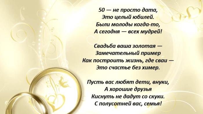 Поздравление 3
