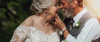 44 года после свадьбы