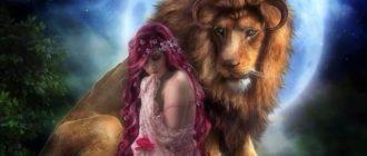 Как вернуть мужчину-Льва